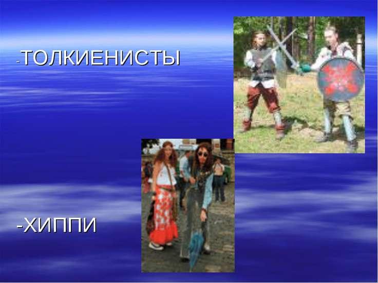 -ТОЛКИЕНИСТЫ -ХИППИ
