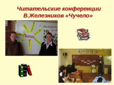 Читательские конференции В.Железников «Чучело»