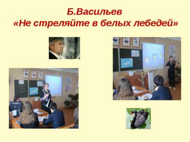 Б.Васильев «Не стреляйте в белых лебедей»