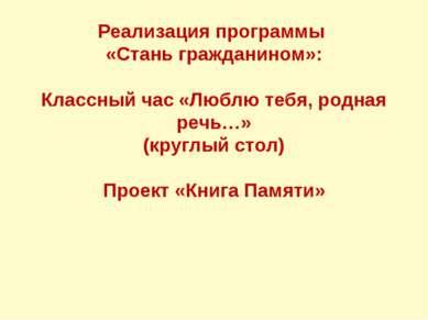 Реализация программы «Стань гражданином»: Классный час «Люблю тебя, родная ре...