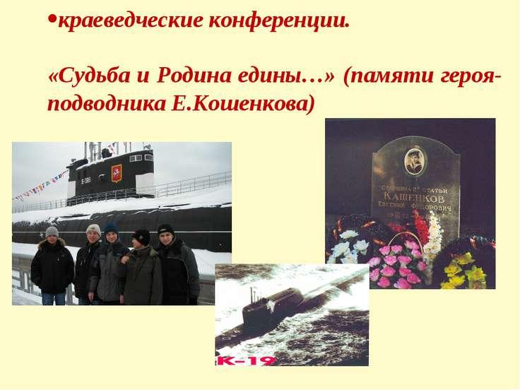 краеведческие конференции. «Судьба и Родина едины…» (памяти героя-подводника ...