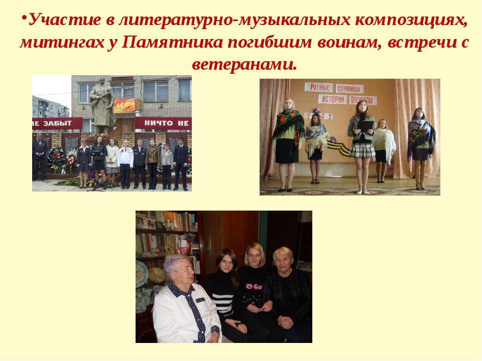 Участие в литературно-музыкальных композициях, митингах у Памятника погибшим ...