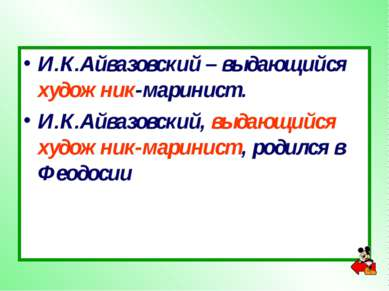 И.К.Айвазовский – выдающийся художник-маринист. И.К.Айвазовский, выдающийся х...