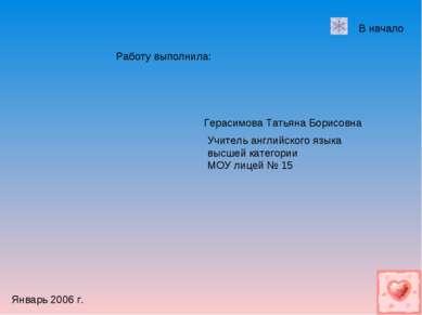 Работу выполнила: Герасимова Татьяна Борисовна Учитель английского языка высш...