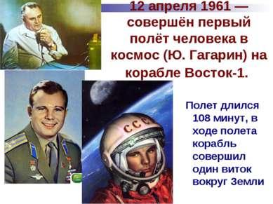 12 апреля 1961 — совершён первый полёт человека в космос (Ю. Гагарин) на кора...
