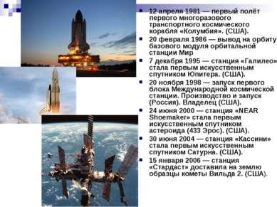 12 апреля 1981 — первый полёт первого многоразового транспортного космическог...