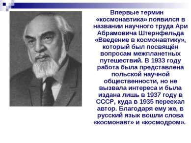 Впервые термин «космонавтика» появился в названии научного труда Ари Абрамови...