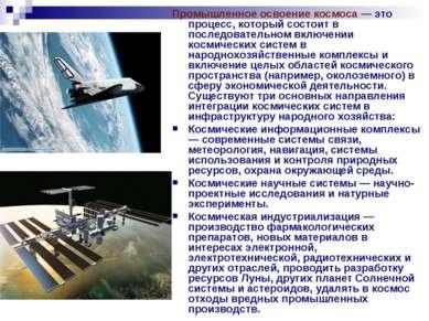 Промышленное освоение космоса — это процесс, который состоит в последовательн...