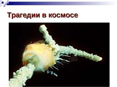 Трагедии в космосе