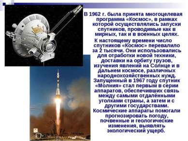 В 1962 г. была принята многоцелевая программа «Космос», в рамках которой осущ...