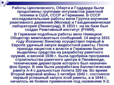 Работы Циолковского, Оберта и Годдарда были продолжены группами энтузиастов р...