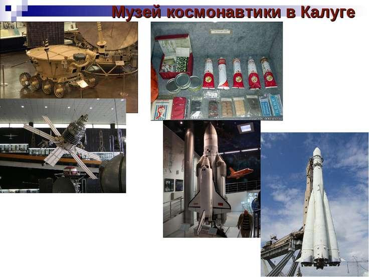 Музей космонавтики в Калуге
