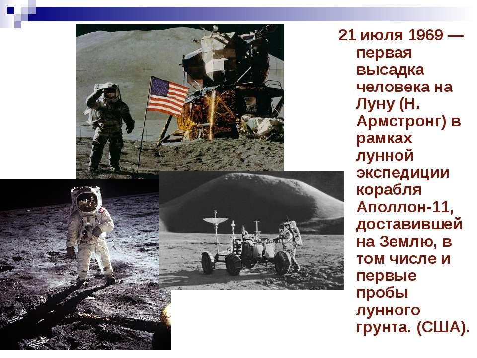 21 июля 1969 — первая высадка человека на Луну (Н. Армстронг) в рамках лунной...