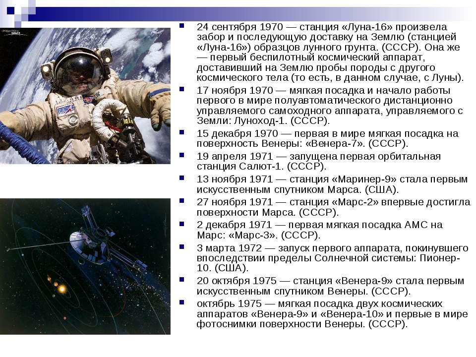 24 сентября 1970 — станция «Луна-16» произвела забор и последующую доставку н...