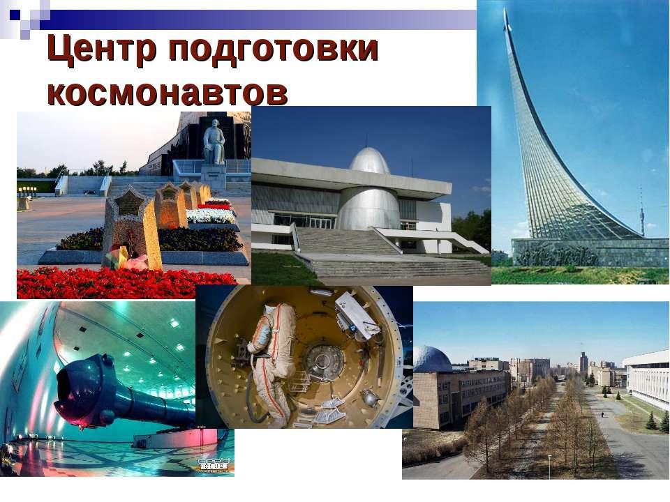 Центр подготовки космонавтов