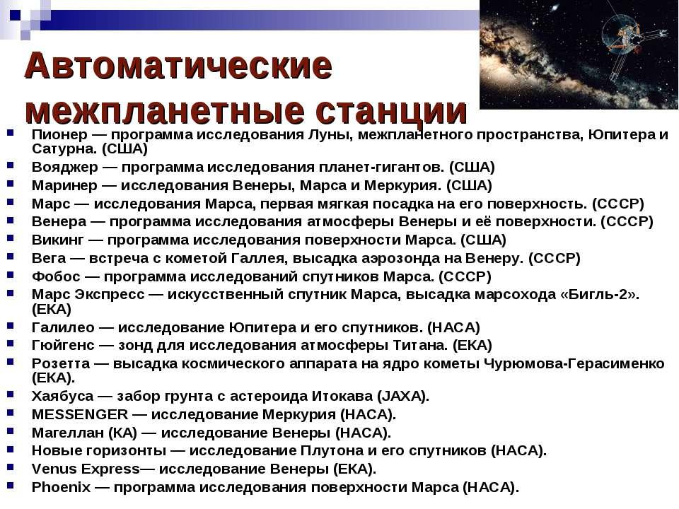 Автоматические межпланетные станции Пионер — программа исследования Луны, меж...