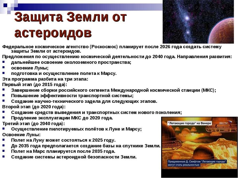 Защита Земли от астероидов Федеральное космическое агентство (Роскосмос) план...