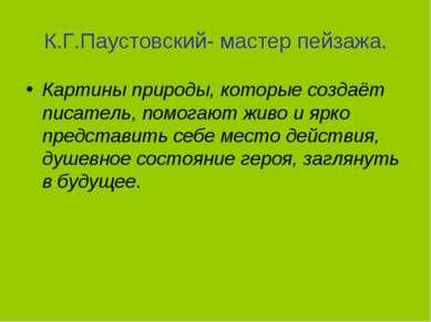 К.Г.Паустовский- мастер пейзажа. Картины природы, которые создаёт писатель, п...