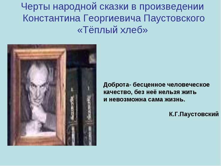 Черты народной сказки в произведении Константина Георгиевича Паустовского «Тё...