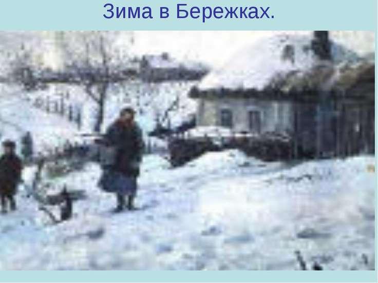 Зима в Бережках. Какие выразительные средства использует автор, создавая зимн...