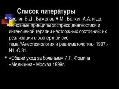 Список литературы Зислин Б.Д., Баженов А.М., Белкин А.А. и др. Основные принц...