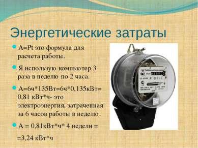 Энергетические затраты A=Pt это формула для расчета работы. Я использую компь...