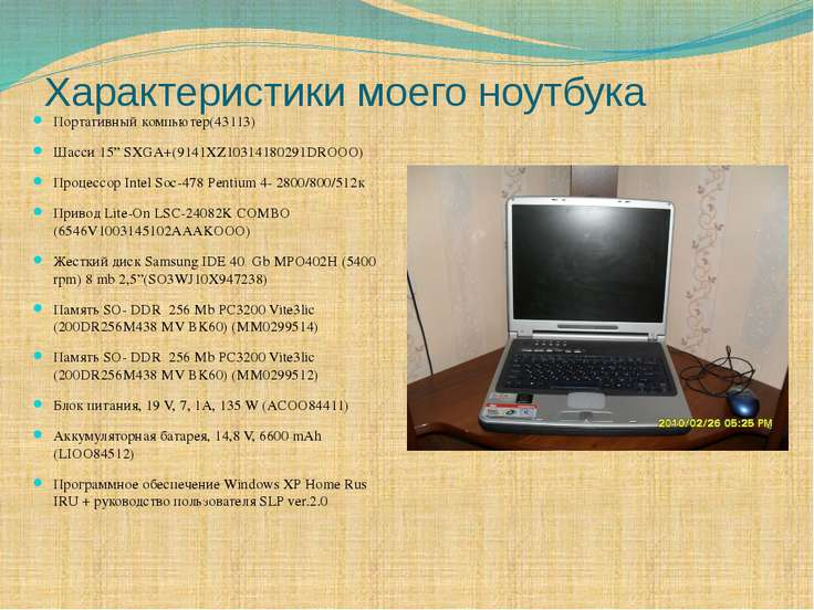 """Характеристики моего ноутбука Портативный компьютер(43113) Шасси 15"""" SXGA+(91..."""