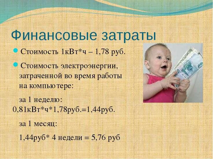 Финансовые затраты Стоимость 1кВт*ч – 1,78 руб. Стоимость электроэнергии, зат...