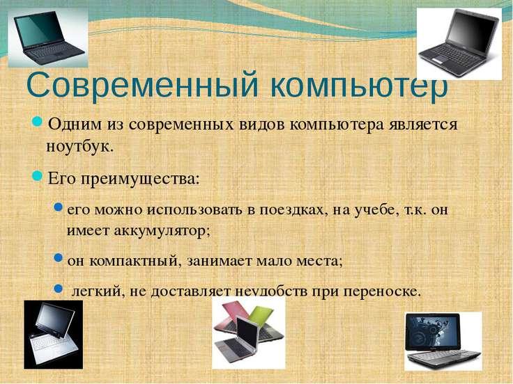 Современный компьютер Одним из современных видов компьютера является ноутбук....