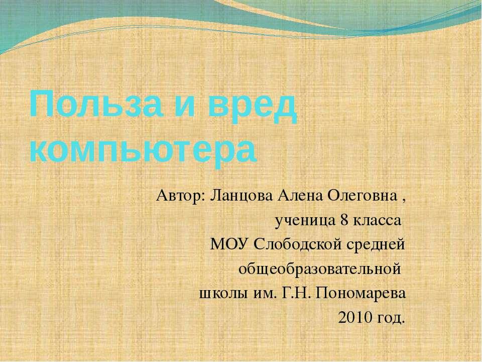 Польза и вред компьютера Автор: Ланцова Алена Олеговна , ученица 8 класса МОУ...