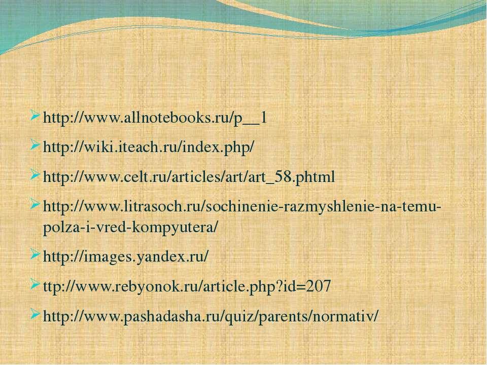 http://www.allnotebooks.ru/p__1 http://wiki.iteach.ru/index.php/ http://www.c...