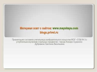 Материал взят с сайтов: www.mayskaya.com blogs.privet.ru Презентацию составил...