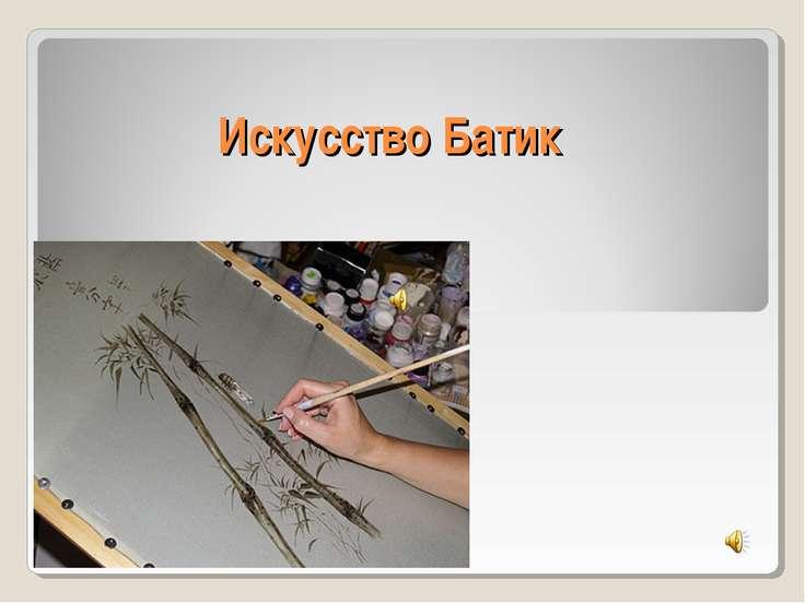 Искусство Батик
