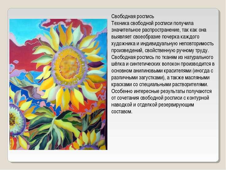 Свободная роспись Техника свободной росписи получила значительное распростран...