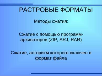 РАСТРОВЫЕ ФОРМАТЫ Методы сжатия: Сжатие с помощью программ- архиваторов (ZIP,...