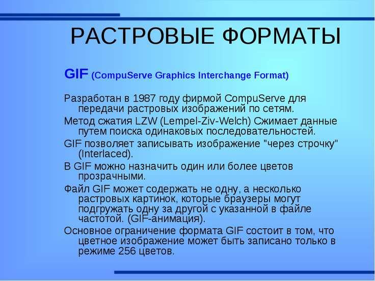 РАСТРОВЫЕ ФОРМАТЫ GIF (CompuServe Graphics Interchange Format) Разработан в 1...
