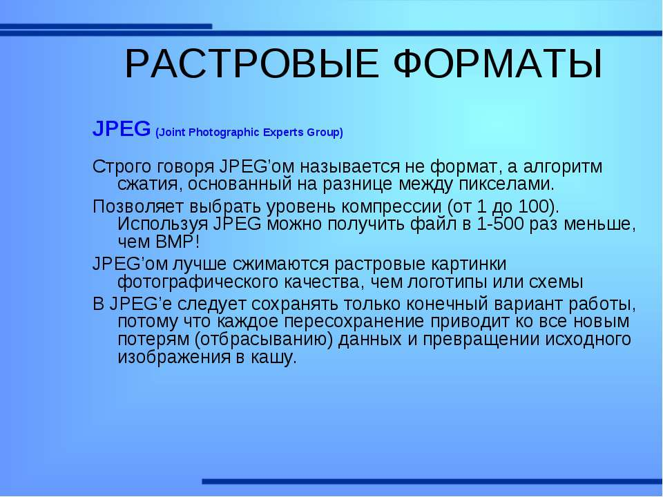 РАСТРОВЫЕ ФОРМАТЫ JPEG (Joint Photographic Experts Group) Строго говоря JPEG'...