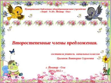 Муниципальное бюджетное общеобразовательное учреждение «Лицей № 28 г. Йошкар ...