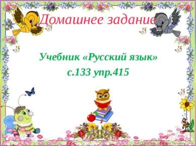 Домашнее задание Учебник «Русский язык» с.133 упр.415 Цыганок Виктория Сергеевна