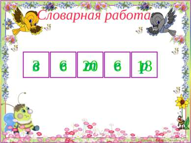 Словарная работа Цыганок Виктория Сергеевна 3 6 20 18 е в т р 6 е