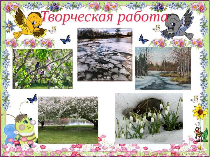 Творческая работа Цыганок Виктория Сергеевна