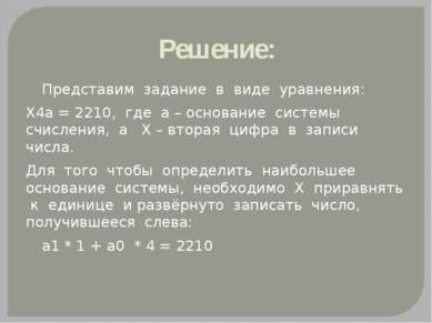 Решение: Представим задание в виде уравнения: Х4а = 2210, где а – основание с...