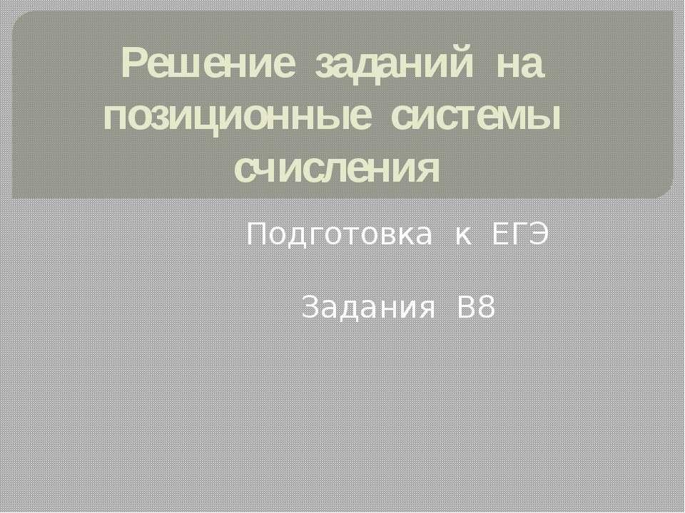 Решение заданий на позиционные системы счисления Подготовка к ЕГЭ Задания В8