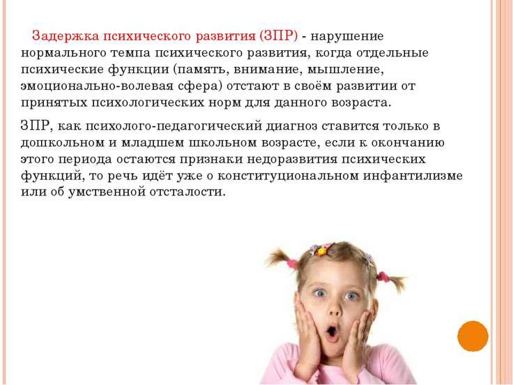 Задержка психического развития (ЗПР) - нарушение нормального темпа психическо...