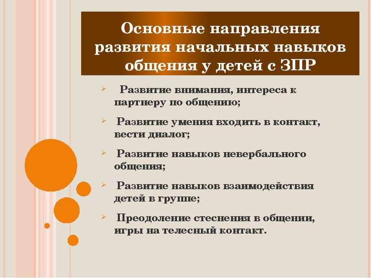 Основные направления развития начальных навыков общения у детей с ЗПР Развити...
