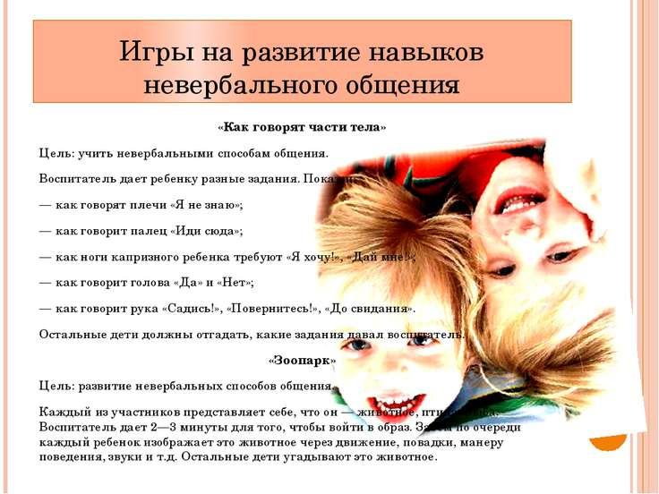 Игры на развитие навыков невербального общения «Как говорят части тела» Цель:...
