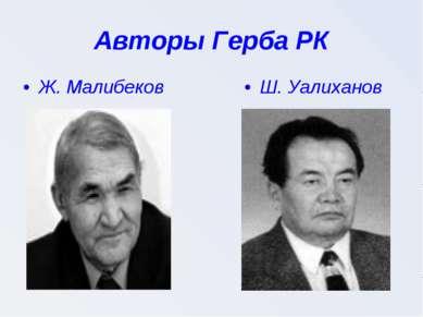 Авторы Герба РК Ж. Малибеков Ш. Уалиханов