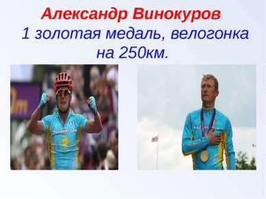 Александр Винокуров 1 золотая медаль, велогонка на 250км.