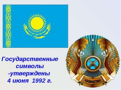 Государственные символы -утверждены 4 июня 1992 г.