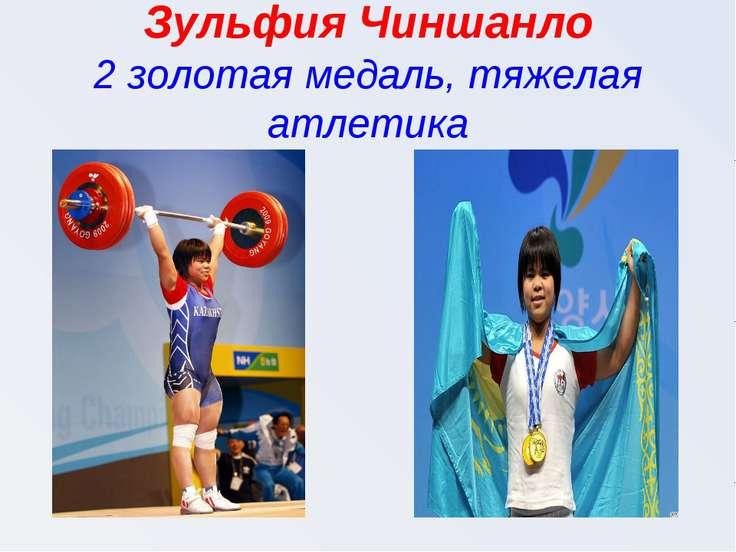 Зульфия Чиншанло 2 золотая медаль, тяжелая атлетика